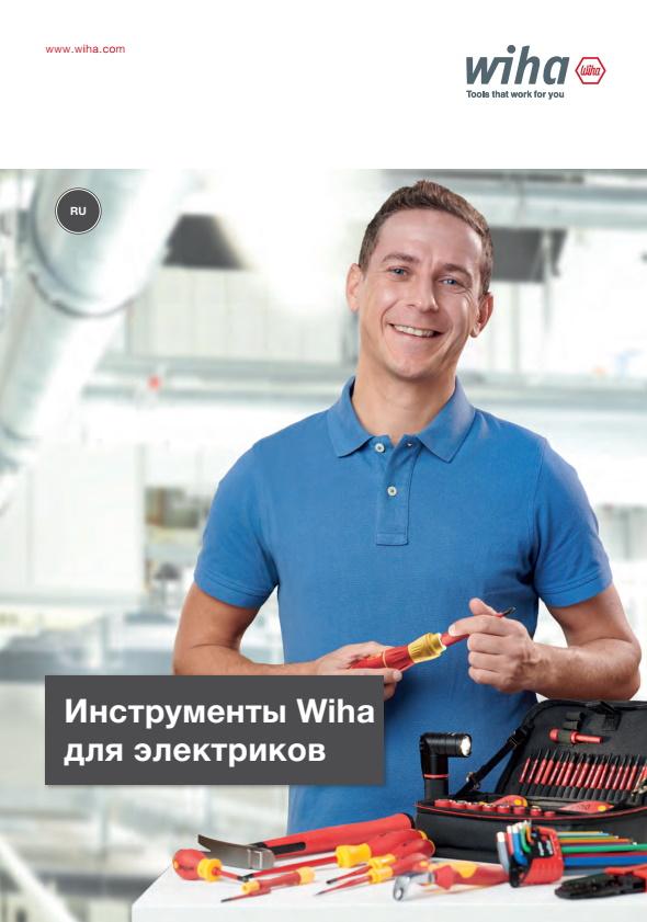 Инструменты Wiha для электриков