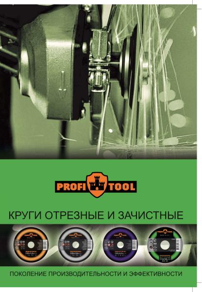 Каталог круги Profitool
