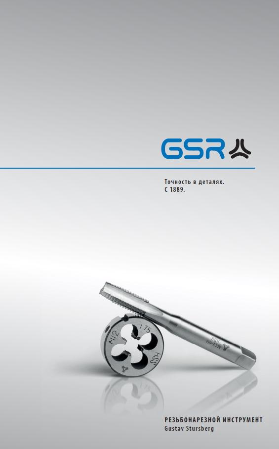 Каталог GSR-2017-RU