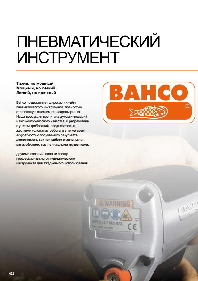 BAHCO - пневматичний інструмент
